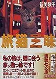 旅猫三昧 (講談社文庫)