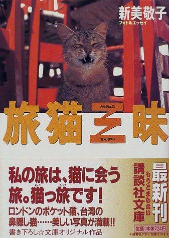 旅猫三昧 (講談社文庫)の詳細を見る