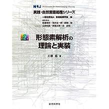 実践・自然言語処理シリーズ2 形態素解析の理論と実装