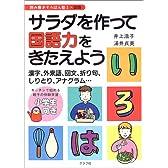 サラダを作って国語力をきたえよう―漢字、外来語、回文、折り句、しりとり、アナグラム… (読み書きそろばん塾)