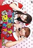 高橋しょう子と三上悠亜のShow your rockets Vol.1