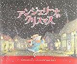 アンジェリーナの クリスマス (講談社の翻訳絵本)