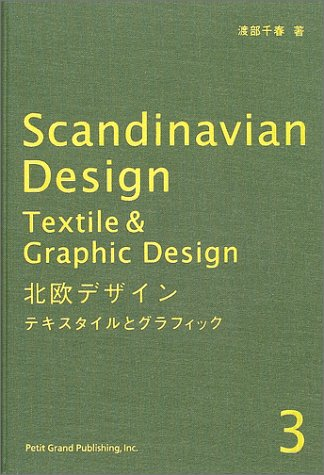 北欧デザイン〈3〉テキスタイルとグラフィック