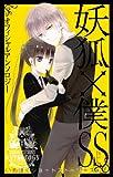 妖狐×僕SS オフィシャルアンソロジー 妖狐×僕SS (ガンガンコミックスJOKER)
