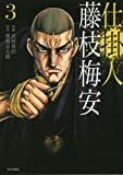 仕掛人 藤枝梅安 3 (SPコミックス)