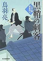 黒鞘の刺客―八丁堀剣客同心 (ハルキ文庫 時代小説文庫)