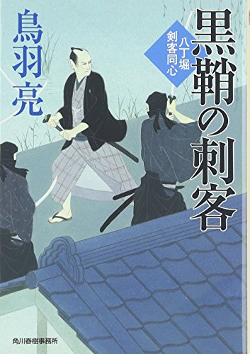 黒鞘の刺客―八丁堀剣客同心 (ハルキ文庫 時代小説文庫)の詳細を見る