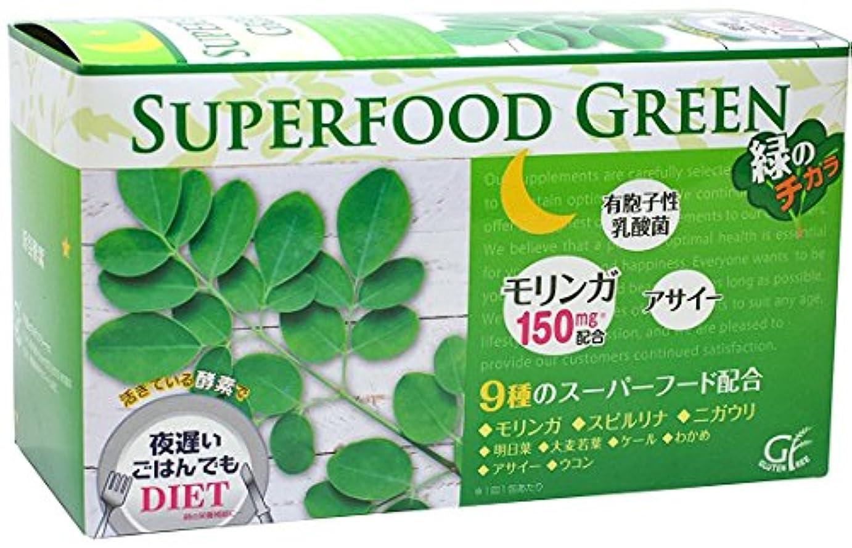 社説音むしろ新谷酵素 夜遅いごはんでも SUPERFOOD GREEN 30包 (モリンガ アサイー スピルリナ 明日葉 大麦若葉 ケール入り)