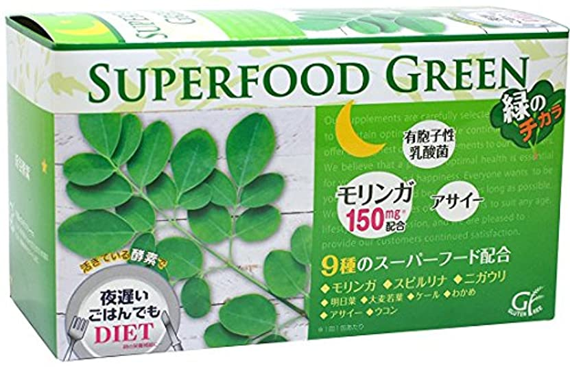 アジア陽気な尽きる新谷酵素 夜遅いごはんでもDIETダイエット スーパーフードグリーン 30日分 (スピルリナ 明日葉 大麦若葉 ケール入り)