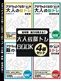 脳力を鍛える!大人の脳トレBOOK 4冊セット~IQアップ・日本語・算数・地理歴史~ (SMART BOOK)