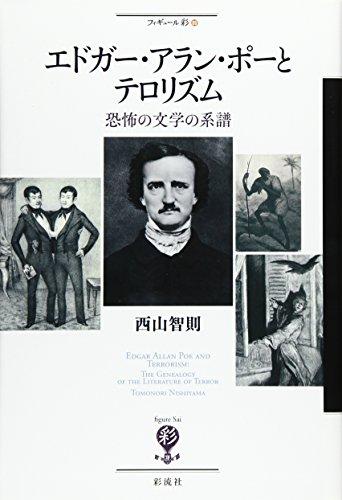 エドガー・アラン・ポーとテロリズム: 恐怖の文学の系譜 (フィギュール彩)