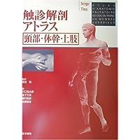 触診解剖アトラス 頸部・体幹・上肢
