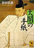 太閤の手紙 (講談社学術文庫)