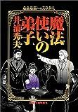 魔法使いの弟子 / 井浦 秀夫 のシリーズ情報を見る