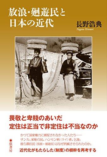 放浪・廻遊民と日本の近代の詳細を見る