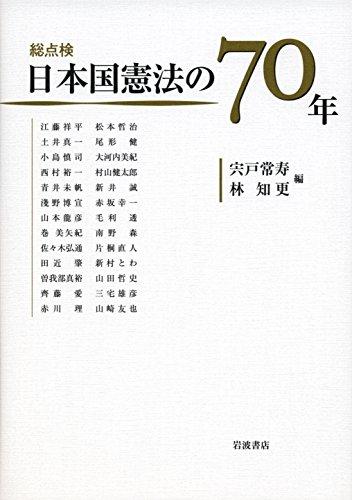 総点検 日本国憲法の70年