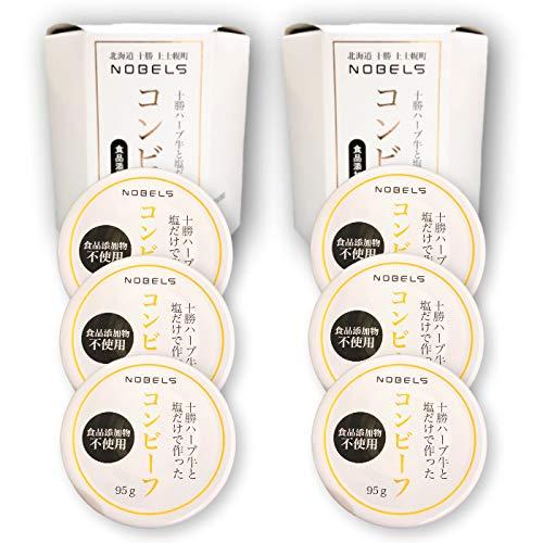 十勝ハーブ牛と塩だけで作った コンビーフ 食品添加物不使用 95g×3缶ギフトセット (×2セット)