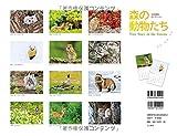 カレンダー2018 森の動物たち Tiny Story in the Forests 太田達也セレクション (ヤマケイカレンダー2018) 画像