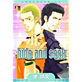 hide and seek (アクアコミックス) (オークラコミックス)