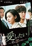 愛したい ~愛は罪ですか~ DVD-BOX5