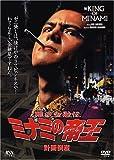 難波金融伝 ミナミの帝王(2)[DVD]