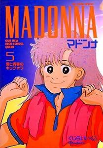 マドンナ(5) (ビッグコミックス)