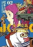 女子攻兵 2巻 (バンチコミックス)
