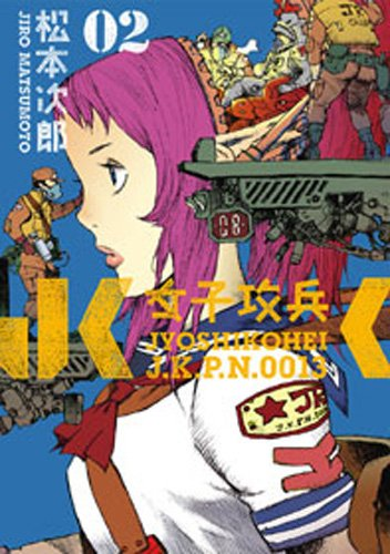 女子攻兵 2巻 (バンチコミックス)の詳細を見る
