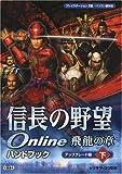 信長の野望Online 飛龍の章 ハンドブック アップグレード編・下