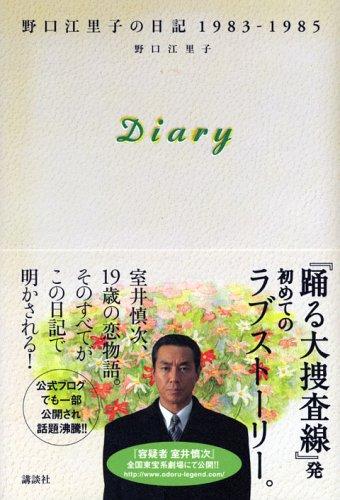 diary 野口江里子の日記 1983-1985の詳細を見る