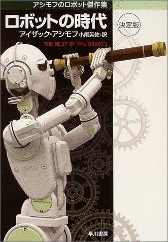 ロボットの時代 〔決定版〕 アシモフのロボット傑作集 (ハヤカワ文庫 SF)の詳細を見る