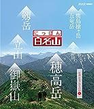 にっぽん百名山 中部・日本アルプスの山I [Blu-ray]