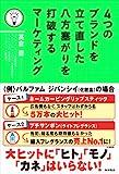 4つのブランドを立て直した 八方塞がりを打破するマーケティング (角川書店単行本)