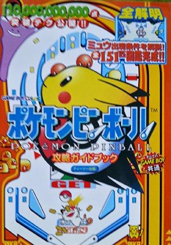 ポケモンピンボール 攻略ガイドブック