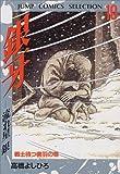 銀牙―流れ星銀 (10) (ジャンプコミックスセレクション)