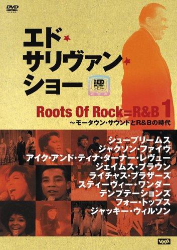 """エド・サリヴァン presents """"ルーツ・オブ・ロック=R&B1"""" ~モータウン・サウンドとR&Bの時代 [DVD]"""