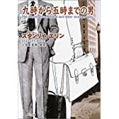 九時から五時までの男 (ハヤカワ・ミステリ文庫)