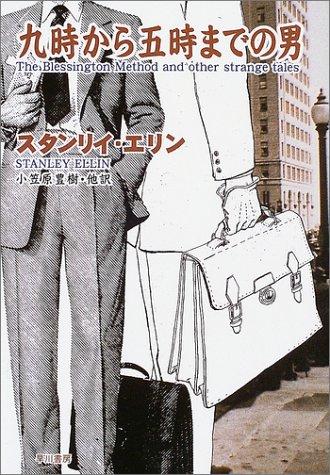 九時から五時までの男 (ハヤカワ・ミステリ文庫)の詳細を見る