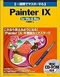 一週間でマスターする Painter IX for Win & Mac