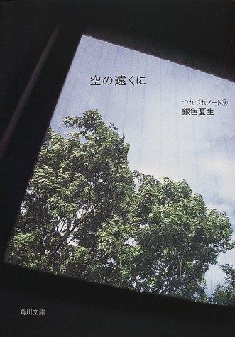 空の遠くに―つれづれノート〈9〉 (角川文庫)の詳細を見る
