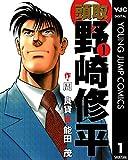 頭取 野崎修平 1 (ヤングジャンプコミックスDIGITAL)