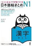 日本語総まとめ N1 漢字 (「日本語能力試験」対策)