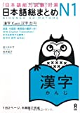 日本語総まとめ N1 漢字 (「日本語能力試験」対策) Nihongo Soumatome N1 Kanji