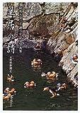 皇居の詩―昭和天皇ご生誕百年記念写真集 (文芸シリーズ)