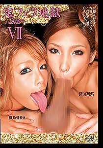 鬼フェラ地獄VII RUMIKA'深田梨菜 / M(エム) [DVD]