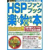 公認HSPファンブック楽しく始める/極める本 (公認How-nual Official Guide Book)