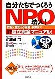 自分たちでつくろうNPO法人!―認証・登記から税務・保険までNPO法人設立完全マニュアル!