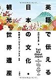 英語で伝える日本の文化・観光・世界遺産