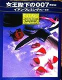 女王陛下の007 (ハヤカワ・ミステリ文庫)