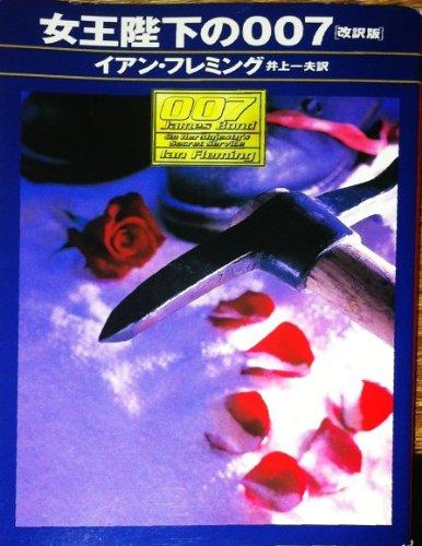 女王陛下の007 (ハヤカワ・ミステリ文庫)の詳細を見る
